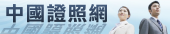 中國證照網