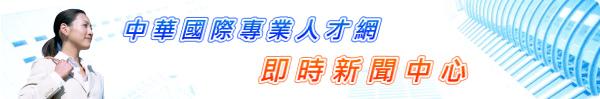 即時新聞中心 - 大陸證照、中國證照、國際證照、專業證照