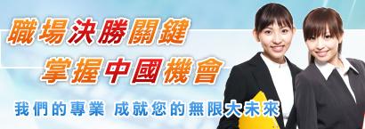 中國大陸金融證照