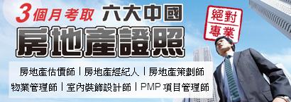 中國大陸房地產證照