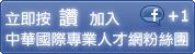 中華國際專業人才網粉絲團