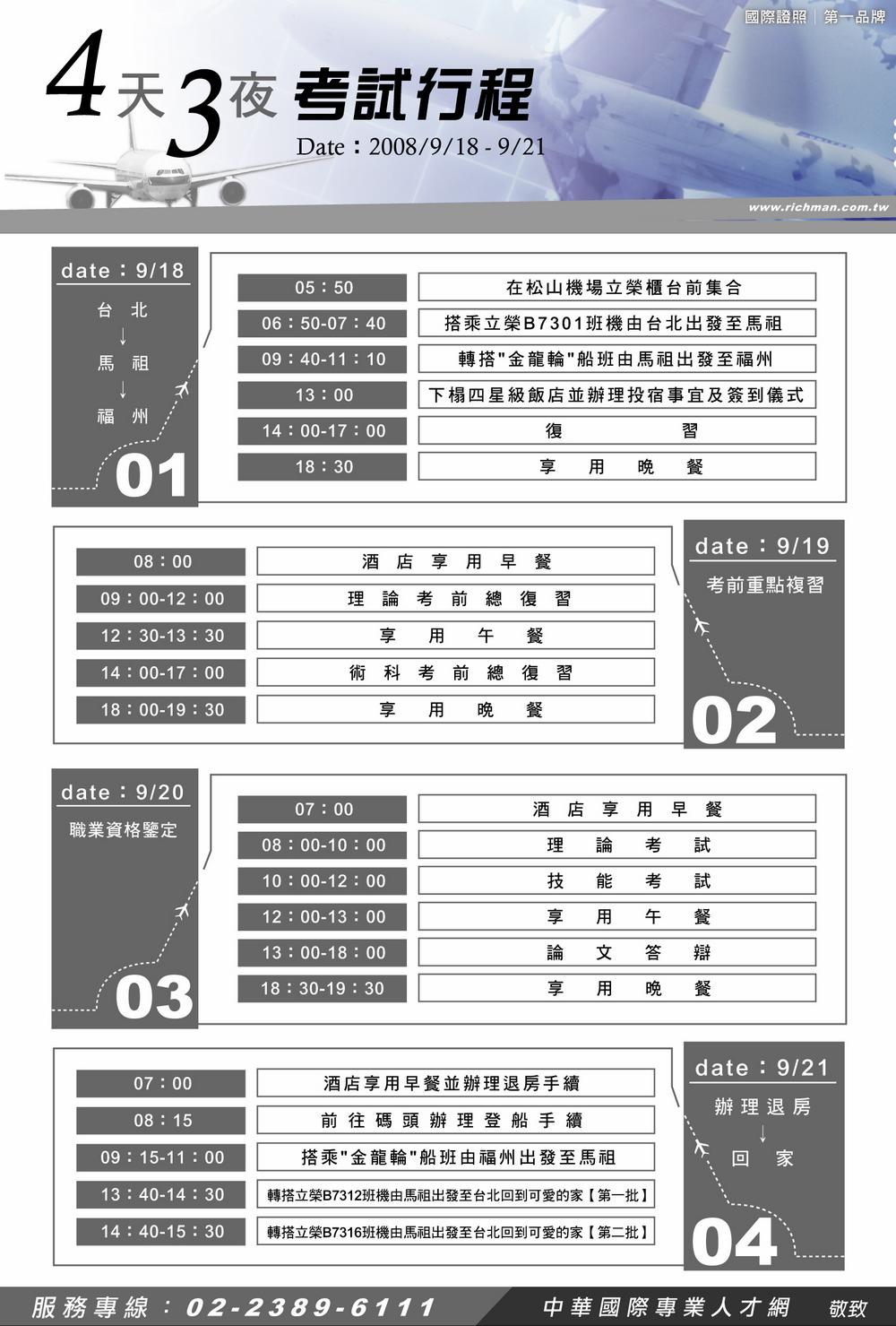 中國大陸國際證照考試